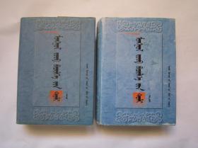 蒙古文正字法词典(上下册)一版一印(蒙文版)精装本