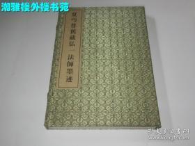 夏丐尊旧藏弘一法师墨迹(1函1册全)