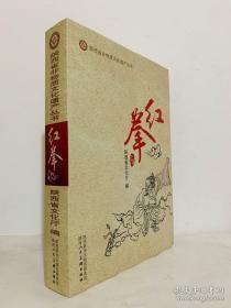 陕西省非物质文化遗产丛书 红拳