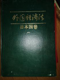 外国经济法·日本国卷一(w)