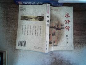 水浒传(下)图文本