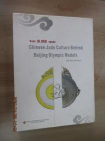 OVER  10,000  YEARS  Chinese  Jade  culture  Behind  Beijing  olympic  Medals  By Bai  xinhua    硬精装