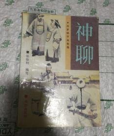 神聊 (刘罗锅子戏乾隆) (评书类)