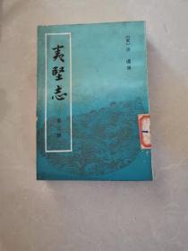 夷坚志(第三册)