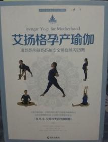 艾扬格孕产瑜伽