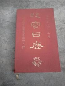 故宫日历2012