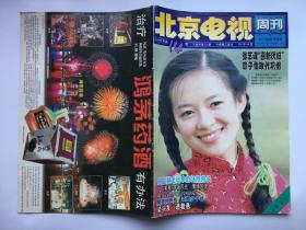 北京电视周刊1998年第14期封面封底