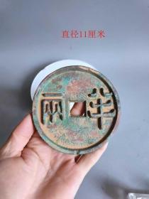 少见先秦半两古钱币