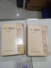 《一百二十回的水浒》全二册(上下)