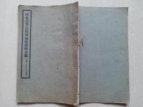 1947年编印《河北高等法院暨检察处职员录》(院长邓哲熙)