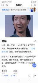 封顺,男,汉族,1921年7月出生于辽宁沈阳,毕业于奉天演剧专科学校,北京电影制片厂演员,中国电影家协会会员。作品保真,原装原裱 龙虎 二字