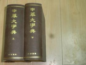 中华大字典(上下) 精装影印版