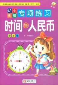 时间与人民币(彩色版)/幼小衔接专项练习