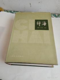辞海  (缩印本)  1979年版