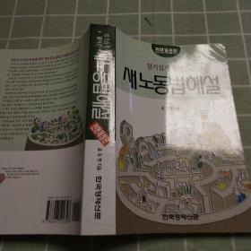 韩文书一本a45-112