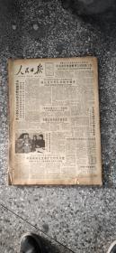 人民日报1990年12月1-31日(原版报合订)