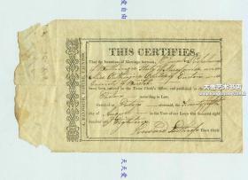 清代相当于中国嘉庆二十三年的文书,1818年的外国结婚证书,整整201年的历史了