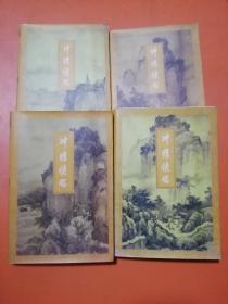 《神雕俠侶 》全四冊  金庸 三聯