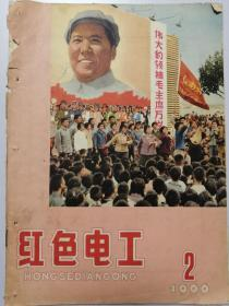 红色电工1966年2期总第2期