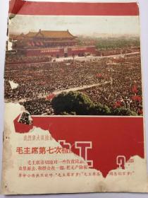 红色电工1966年3期总第3期(终刊号)