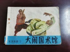 东方大侠(3)大闹国术馆