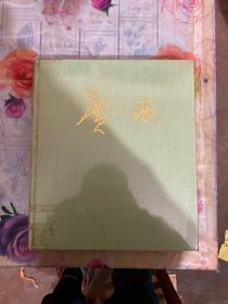 广西   画册,精装带函套塑套,78年特别纪念册