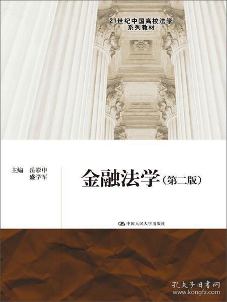 金融法学(第二版)