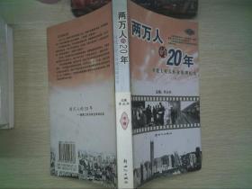 两万人的20年:基建工程兵转业深圳纪实: 中卷