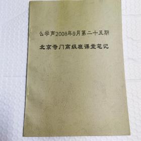 么学声2008年9月第二十五期北京奇门高级班课堂笔记
