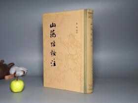 山海经校注 上海古籍 精装