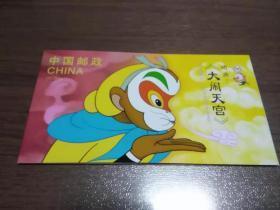 2014-11 动画《大闹天宫》小本票SB2014(51)