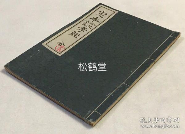《定本今文古文孝经》1册全,和本,汉文,昭和12年,1937年版,内含《今文孝经》及《古文孝经》全,两种版本汇于一册,颇为稀见。