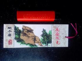 书签门票:南狱风光狮子林(塑料)