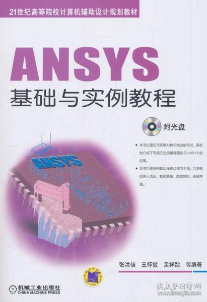 ANSYS基础与实例教程/21世纪高等院校计算机辅助设计规划教材