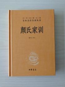 颜氏家训  (中华书局2011年10月第1版第1次印刷)