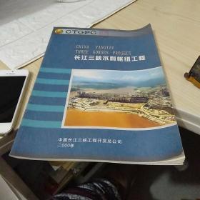 长江三峡水利枢纽工程