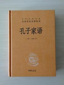 孔子家语  (全本全注全译,中华书局2011年3月第1版第1次印刷)