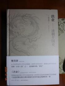 洪业——清朝开国史