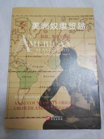 华文全球史013·美洲奴隶贸易:起源、繁荣与终结
