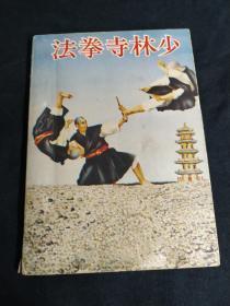 日本少林寺拳法