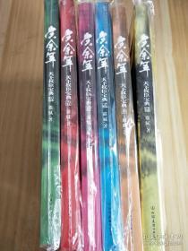 庆余年(全六册)