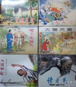 连环画:上海人民美术出版社 《大闹天宫、通天河、三千里江山、乡下未婚夫、怪老头、行军路上 》六本 32开大精装