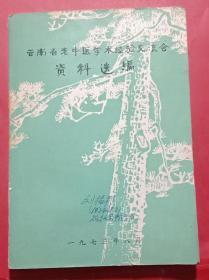云南省老中医学术经验交流资料选编