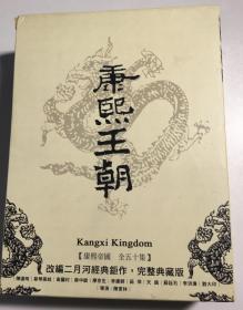 康熙王朝 连续剧 dvd 电视剧 17碟