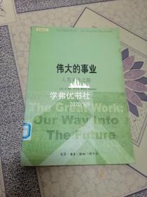 伟大的事业:人类未来之路