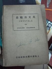 英文法结晶[民国35年版 上海朱树蒸编著]
