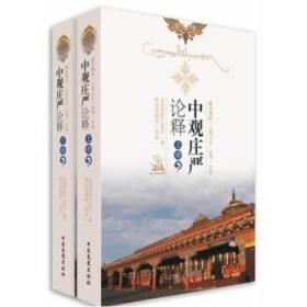 中观庄严论释(索达吉堪布译讲 全二册)