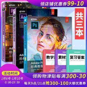 正版 Adobe Photoshop cc2018 Premiere Pro CC Effects CC经典教程 彩色版 全三册 ps教程书籍 adobe premiere pr教程ae教程