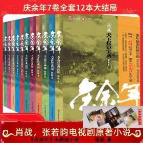 庆余年全套12册