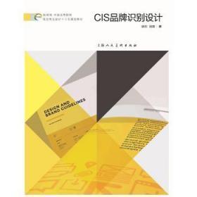 CIS品牌识别设计